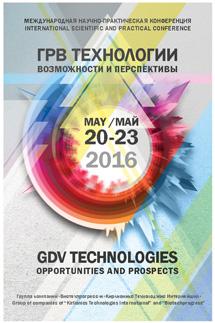 GDV Technologies 2016